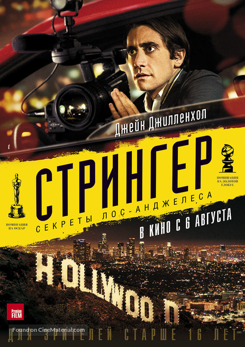 Nightcrawler - Russian Movie Poster