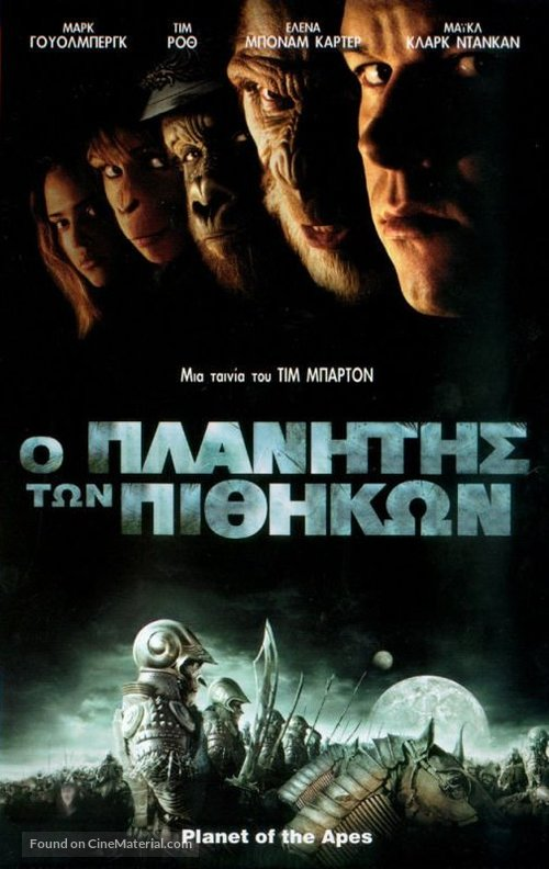 planet   apes greek dvd cover