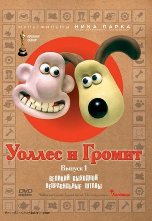 The Wrong Trousers - Russian DVD movie cover