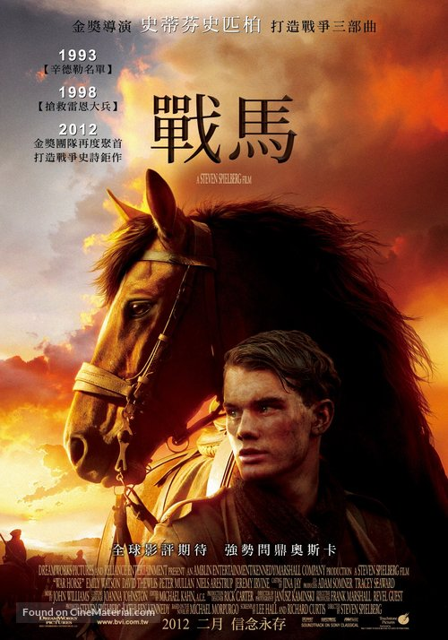 War Horse - Taiwanese Movie Poster