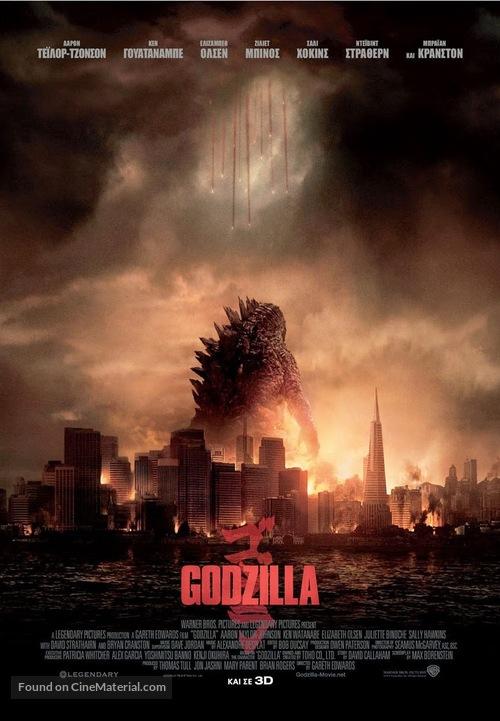 Godzilla - Greek Movie Poster