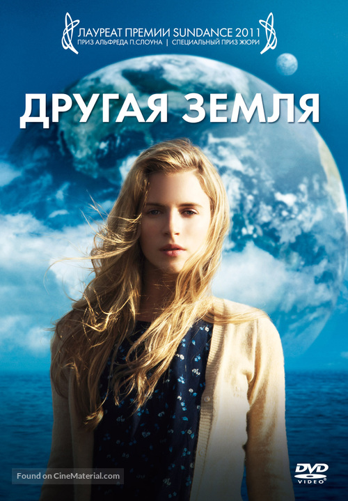 Another Earth - Russian DVD movie cover