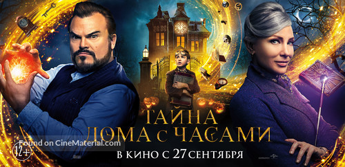The House with a Clock in its Walls - Russian Movie Poster