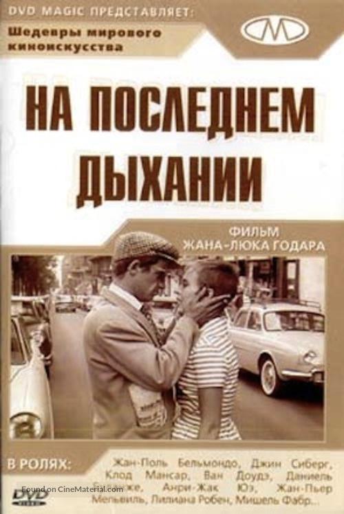 À bout de souffle - Russian DVD movie cover