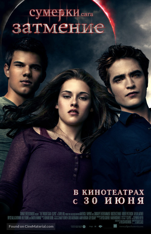 The Twilight Saga: Eclipse - Russian Movie Poster