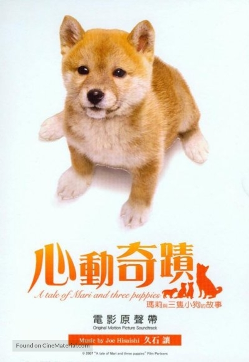 Mari to koinu no monogatari - Taiwanese Movie Poster