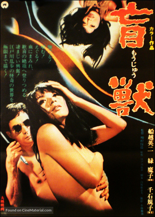 Môjû - Japanese Movie Poster