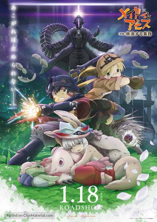 Made in Abyss: Hôrô Suru Tasogare - Japanese Movie Poster