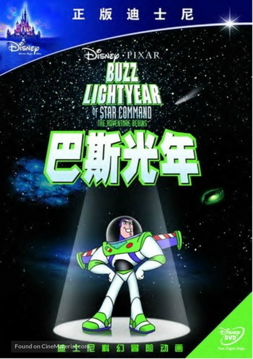 """""""Buzz Lightyear of Star Command"""" - Chinese DVD movie cover"""