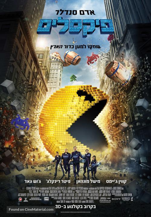 Pixels - Israeli Movie Poster