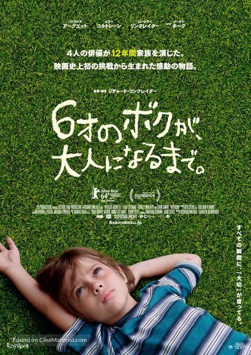 Boyhood - Japanese Movie Poster