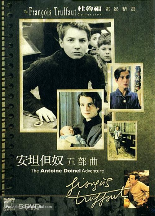 Les quatre cents coups - Hong Kong DVD movie cover