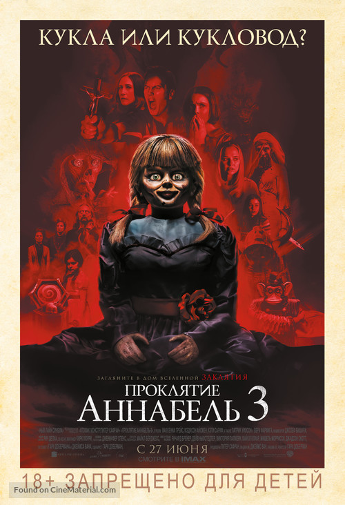 Annabelle Comes Home - Russian Movie Poster