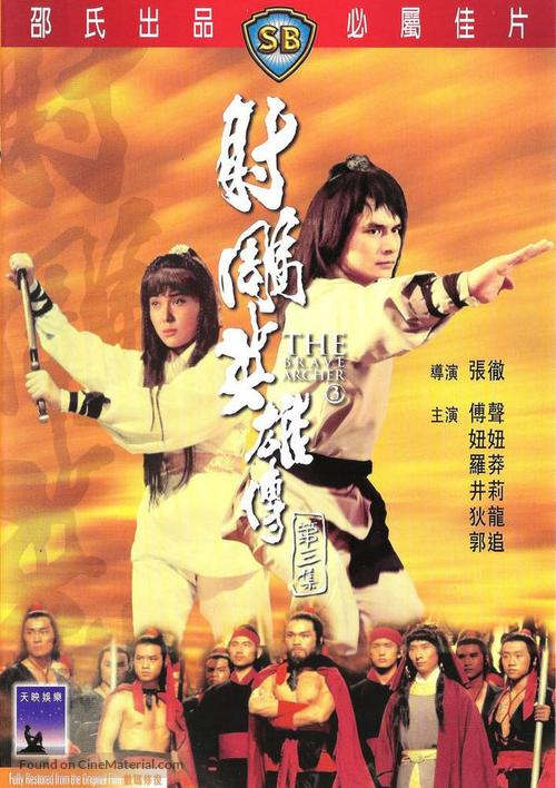 She diao ying xiong chuan san ji - Hong Kong Movie Cover