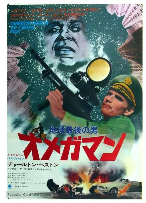 The Omega Man - Japanese Movie Poster
