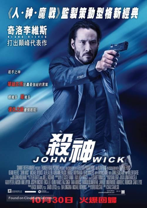 John Wick - Hong Kong Movie Poster