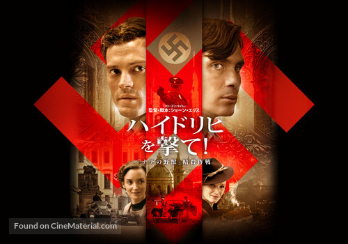 Anthropoid - Japanese Movie Poster