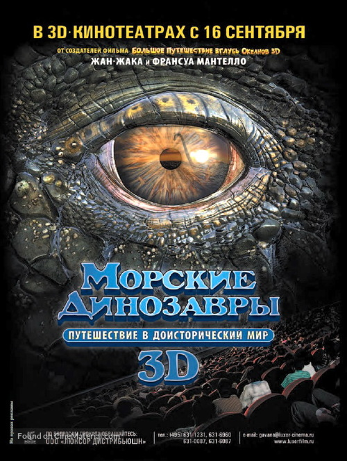Sea Rex 3D: Journey to a Prehistoric World - Russian Movie Poster