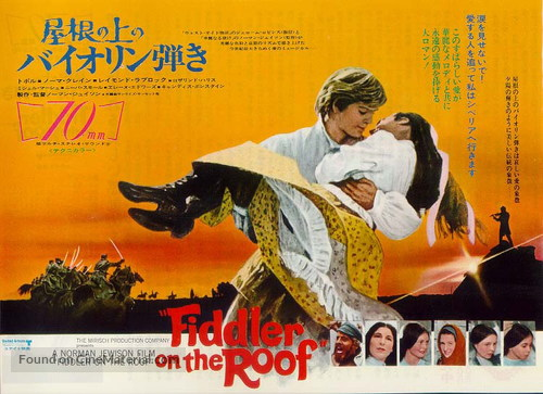 Fiddler On The Roof Japanese Movie Poster