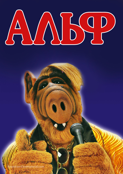 """""""ALF"""" - Russian Movie Cover"""