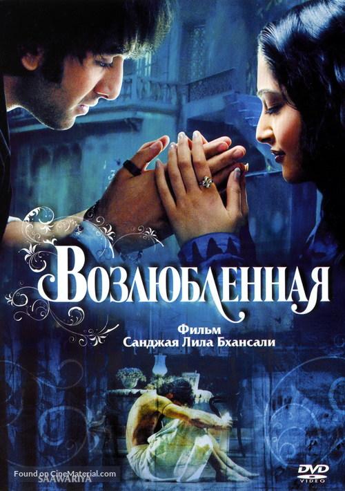 Saawariya - Russian DVD cover