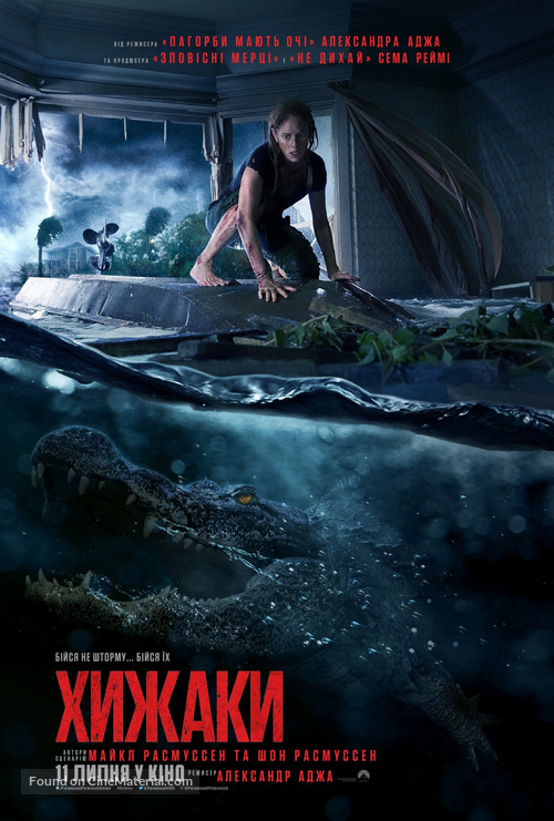 Crawl - Ukrainian Movie Poster