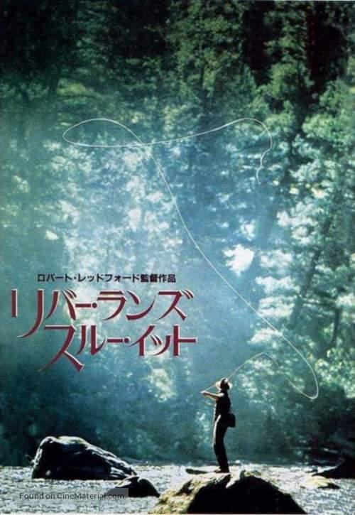 A River Runs Through It - Japanese DVD cover