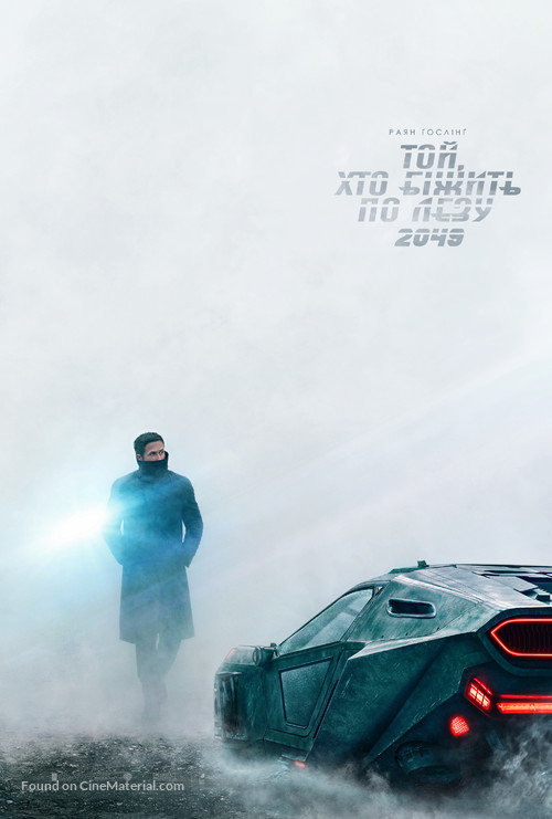 Blade Runner 2049 - Ukrainian Movie Poster