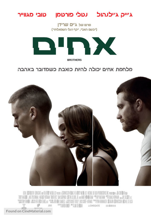 Brothers - Israeli Movie Poster