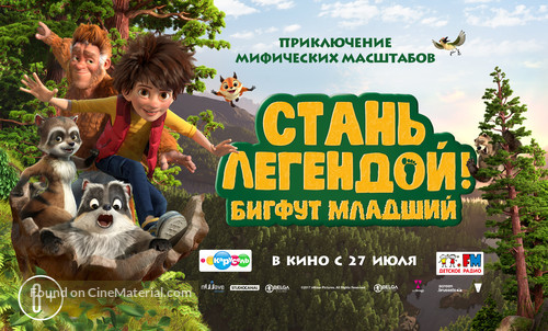 The Son of Bigfoot - Russian Movie Poster