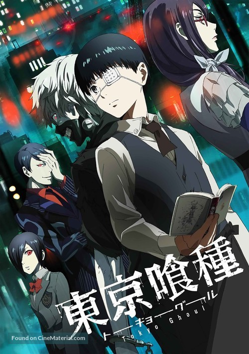 """""""Tokyo Ghoul"""" - Japanese DVD movie cover"""