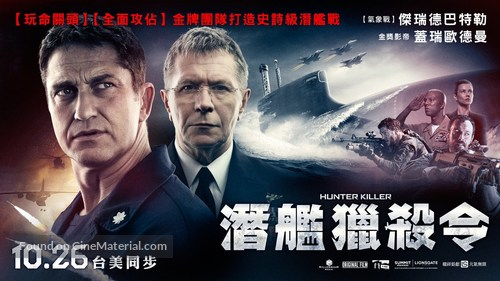 Hunter Killer - Hong Kong Movie Poster