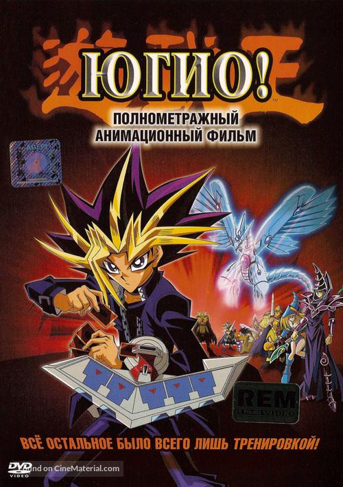 Yûgiô: Gekijô-ban - Russian DVD movie cover