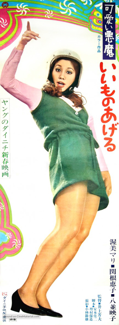 Kawaii Akuma: Iimono ageru - Japanese Movie Poster