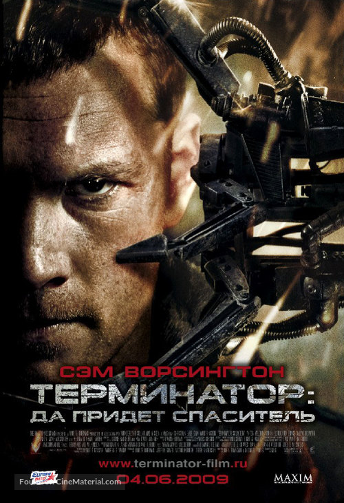Terminator Salvation - Russian Movie Poster