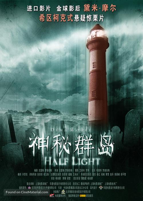 Half Light - Chinese Movie Poster