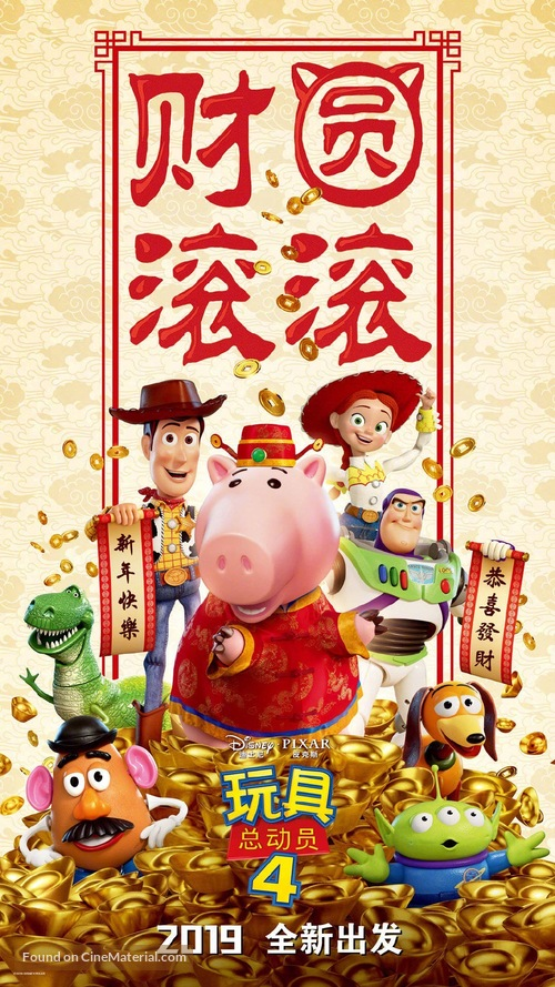 Toy Story 4 - Chinese Movie Poster