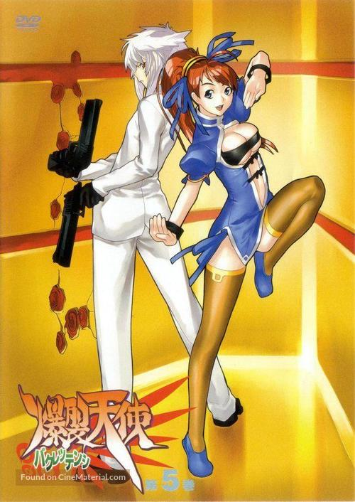 """Bakuretsu tenshi"" - Japanese Movie Cover"