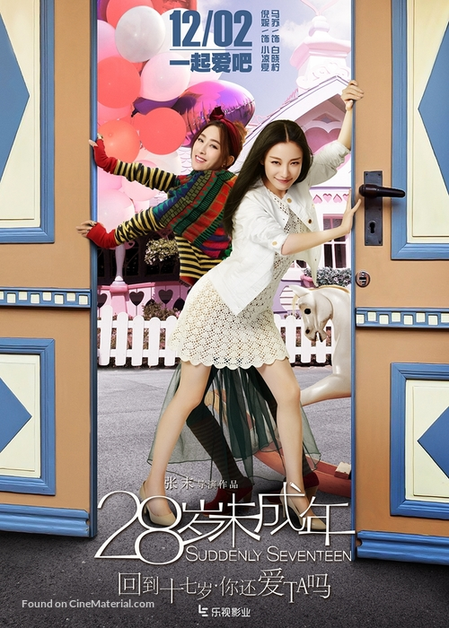 Suddenly Seventeen (2016) / Отново на 17 Suddenly-seventeen-chinese-movie-poster