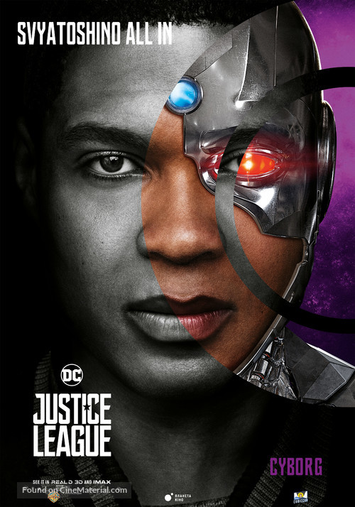 Justice League - Ukrainian Movie Poster