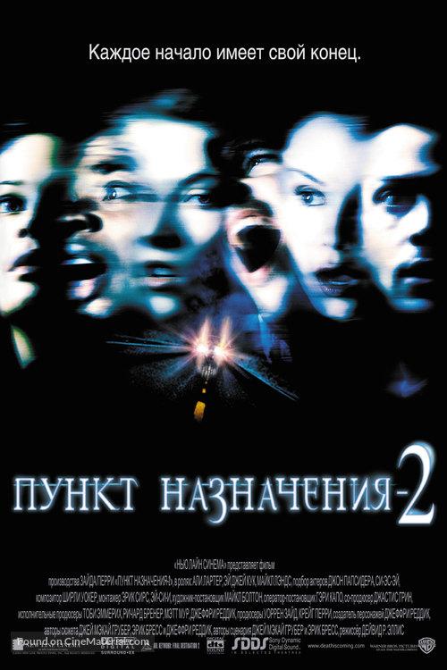 Final Destination 2 - Russian Movie Poster