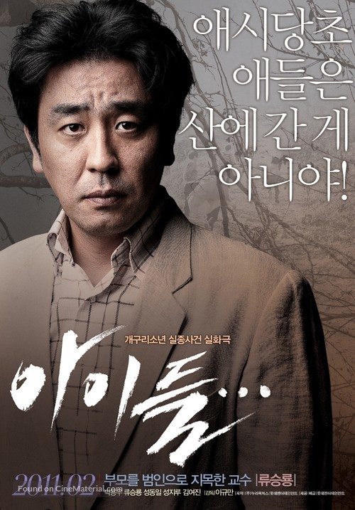 A-i-deul... - South Korean Movie Poster