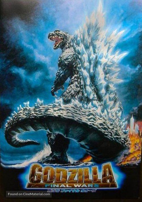 Gojira: Fainaru uôzu - Japanese Movie Poster