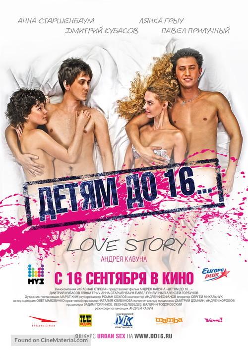 Detyam do 16... - Russian Movie Poster