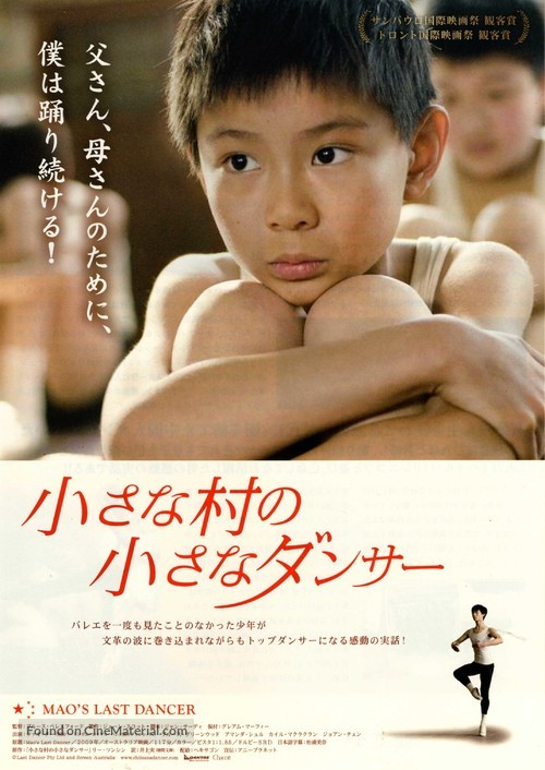 Mao's Last Dancer - Japanese Movie Poster