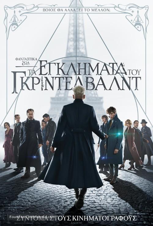 Fantastic Beasts: The Crimes of Grindelwald - Greek Movie Poster