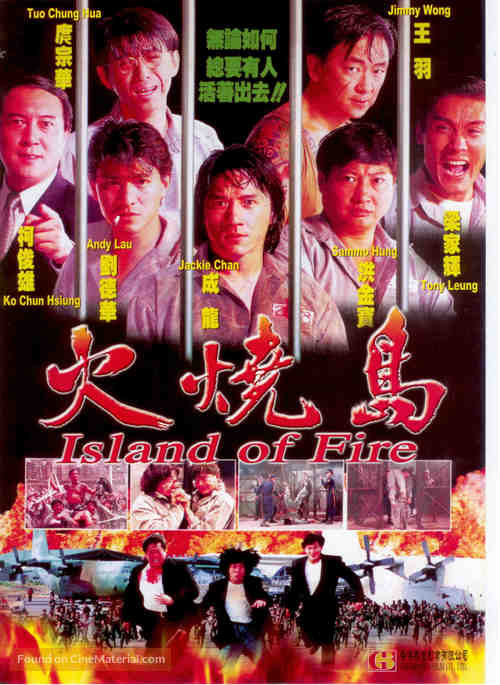 Huo shao dao - Hong Kong Movie Poster