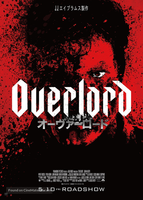 Overlord - Japanese Movie Poster