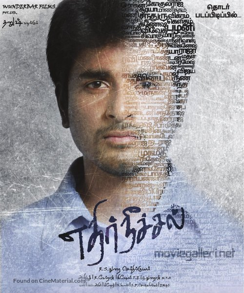 Ethir Neechal - Indian Movie Poster