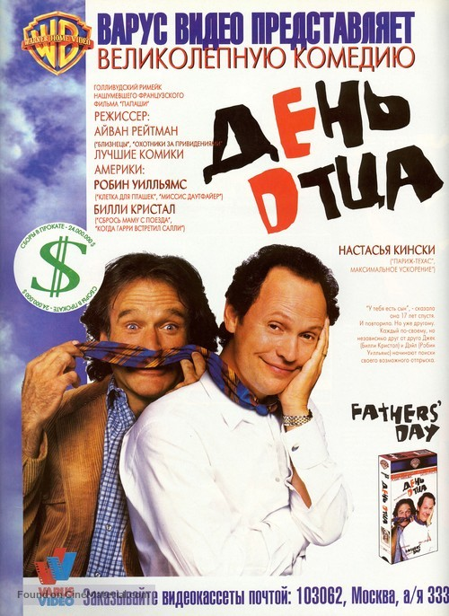 Fathers' Day - Russian Video release poster